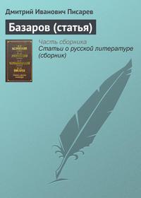 Писарев Дмитрий - Базаров (статья) скачать бесплатно