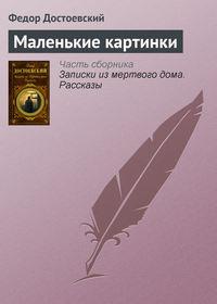 Достоевский Федор - Маленькие картинки скачать бесплатно