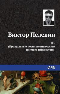 Пелевин Виктор - П5: Прощальные песни политических пигмеев Пиндостана (сборник) скачать бесплатно