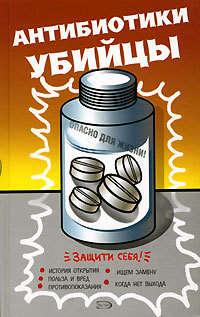 Неустановленный автор - Антибиотики – убийцы скачать бесплатно