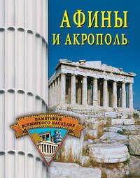 Грицак Елена - Афины и Акрополь скачать бесплатно