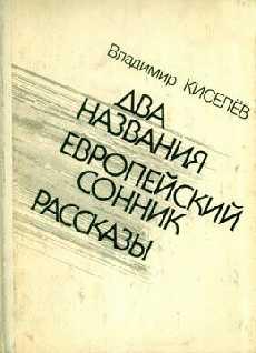 Киселёв Владимир - Маленькие абстракции скачать бесплатно