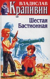 Крапивин Владислав - Шестая Бастионная скачать бесплатно