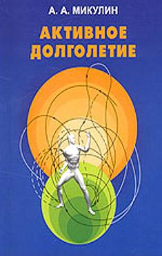 Микулин Александр - Активное долголетие (Моя система борьбы со старостью) скачать бесплатно