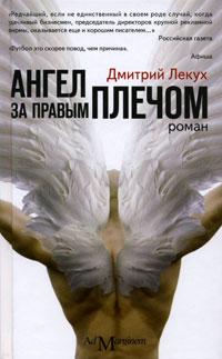 Лекух Дмитрий - Ангел за правым плечом скачать бесплатно