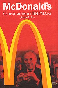 Лав Джон - McDonald's. О чем молчит БИГМАК? скачать бесплатно