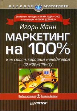 Манн Игорь - Маркетинг на 100 %. Как стать хорошим менеджером по маркетингу скачать бесплатно