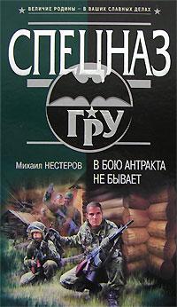 Нестеров Михаил - В бою антракта не бывает скачать бесплатно