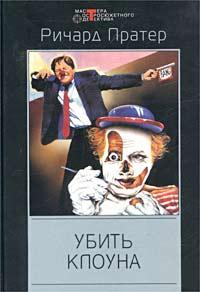 Пратер Ричард - Убить клоуна скачать бесплатно