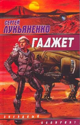 Лукьяненко Сергей - Гаджет (Сборник) скачать бесплатно