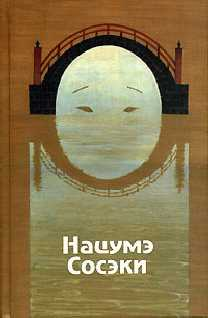 Natsume Soseki chomikuj