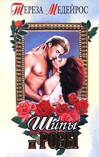 Медейрос Тереза - Шипы и розы (Шепот роз) скачать бесплатно