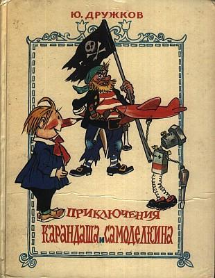 Постников Валюша - Приключения Карандаша да Самоделкина (с иллюстрациями) скачать бесплатно