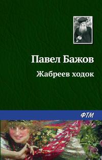 Бажов Павел - Жабреев ходок скачать бесплатно