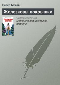 Бажов Павел - Железковы покрышки скачать бесплатно