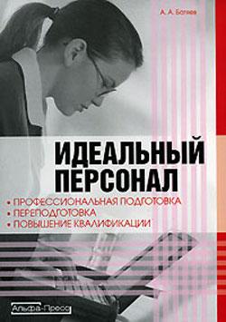 Европа Издательство - Агитатор Единой России: вопросы ответы скачать бесплатно