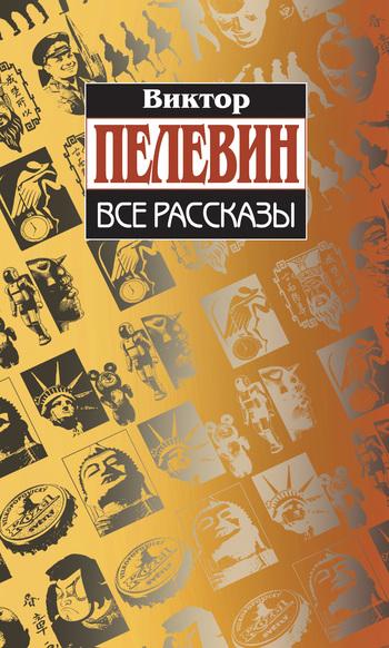 Пелевин Виктор - Желтая стрела (сборник) скачать бесплатно