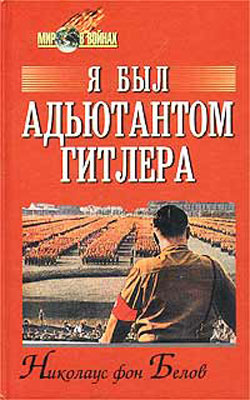 Белов Николаус - Я был адъютантом Гитлера скачать бесплатно