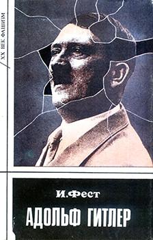Фест Иоахим - Адольф Гитлер (Том 1) скачать бесплатно