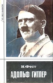 Фест Иоахим - Адольф Гитлер (Том 2) скачать бесплатно