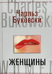 Буковски Чарлз - Женщины скачать бесплатно