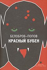 Белобров-Попов - Красный Бубен скачать бесплатно