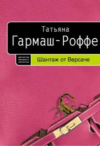 Гармаш-Роффе Татьяна - Шантаж от Версаче скачать бесплатно