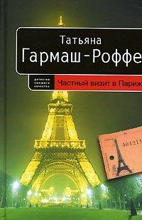 Гармаш-Роффе Татьяна - Частный визит в Париж скачать бесплатно