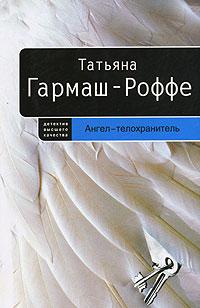 Гармаш-Роффе Татьяна - Ангел-телохранитель скачать бесплатно