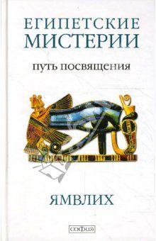 Автор неизвестен - О египетских мистериях скачать бесплатно