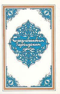 без Автора - Багдадские воры скачать бесплатно