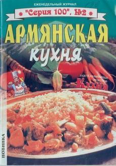 без Автора - Армянская кухня скачать бесплатно