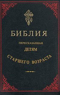 Черная библия единственная версия фото 564-650