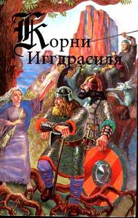 Эпосы, легенды и сказания - Сага о Волсунгах скачать бесплатно