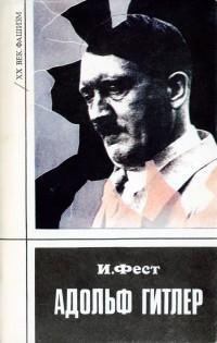 Фест Иоахим - Адольф Гитлер (Том 3) скачать бесплатно