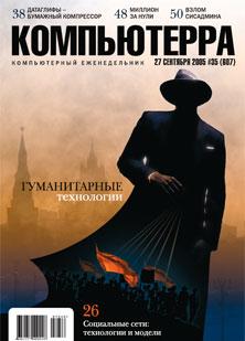Компьютерра - Журнал «Компьютерра» №35 от 28 сентября 2005 года скачать бесплатно