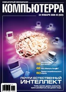 Компьютерра - Журнал «Компьютерра» № 3 от 24 января 2006 года скачать бесплатно