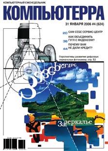 Компьютерра - Журнал «Компьютерра» № 4 за 31 января 2006 года скачать бесплатно