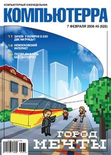 Компьютерра - Журнал «Компьютерра» № 5 за 7 февраля 2006 года скачать бесплатно