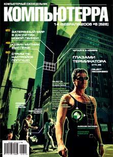 Компьютерра - Журнал «Компьютерра» № 6 от 14 февраля 2006 года скачать бесплатно