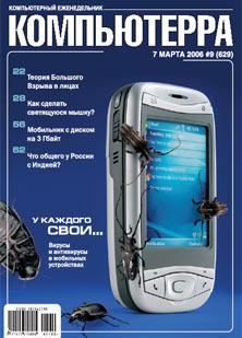 Компьютерра - Журнал «Компьютерра» № 9 от 7 марта 2006 года скачать бесплатно
