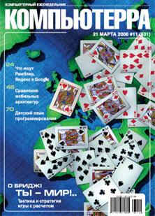 Компьютерра - Журнал «Компьютерра» № 11 от 21 марта 2006 года скачать бесплатно