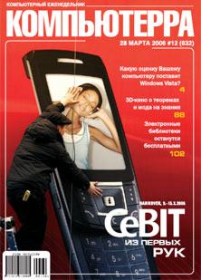 Компьютерра - Журнал «Компьютерра» № 12 от 28 марта 2006 года скачать бесплатно