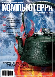 Компьютерра - Журнал «Компьютерра» № 13 от 04 апреля 2006 года скачать бесплатно