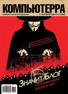 Компьютерра - Журнал «Компьютерра» № 14 от 11 апреля 2006 года скачать бесплатно