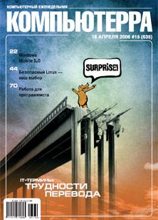 Компьютерра - Журнал «Компьютерра» № 15 от 18 апреля 2006 года скачать бесплатно