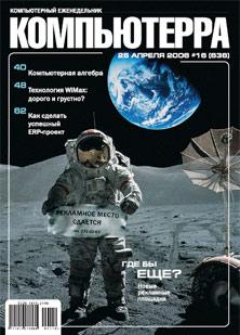 Компьютерра - Журнал «Компьютерра» № 16 от 25 апреля 2006 года скачать бесплатно