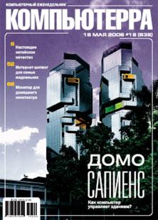 Компьютерра - Журнал «Компьютерра» № 18 от 16 мая 2006 года скачать бесплатно