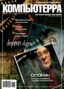 Компьютерра - Журнал «Компьютерра» № 20 от 30 мая 2006 года скачать бесплатно