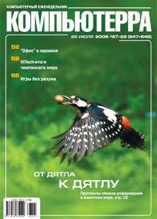 Компьютерра - Журнал «Компьютерра» № 27-28 от 25 июля 2006 года (647 и 648) скачать бесплатно
